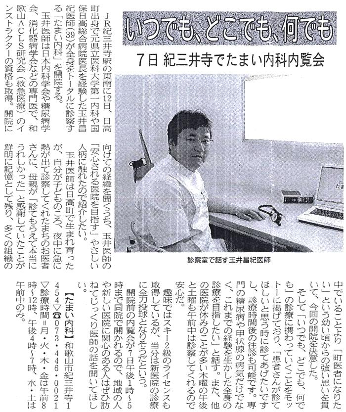 わかやま新報 2007年4月3日号掲載