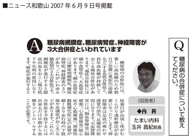 ニュース和歌山 2007年6月9日号掲載