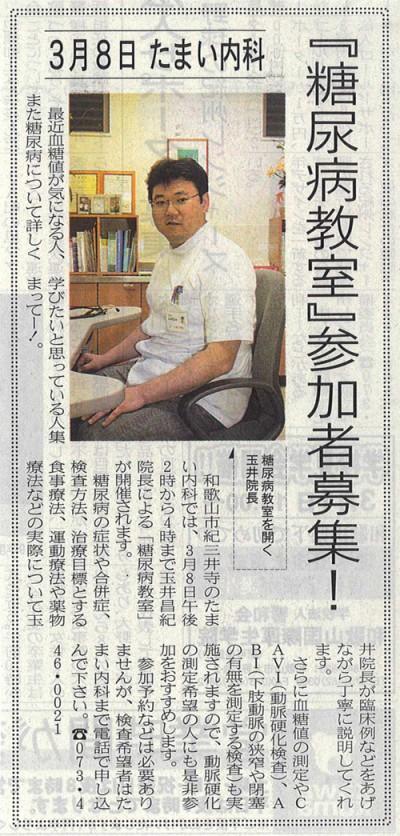 わかやま新報 2008年2月28日号掲載