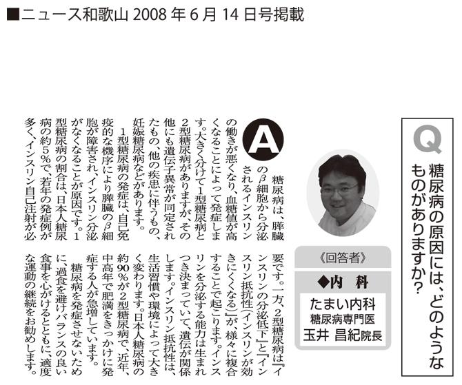 ニュース和歌山 2008年6月14日号掲載