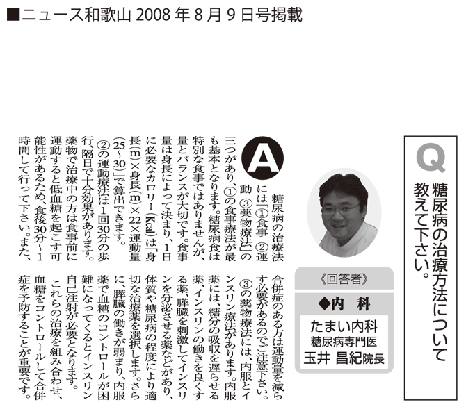 ニュース和歌山 2008年8月9日号掲載