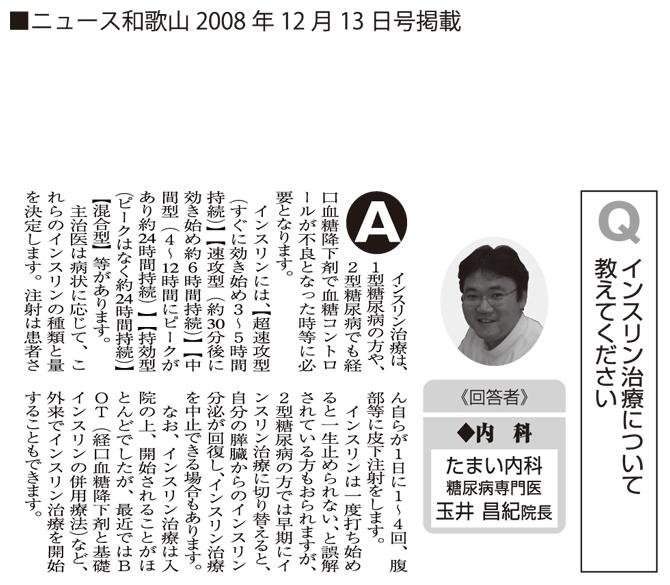 ニュース和歌山 2008年12月13日号掲載