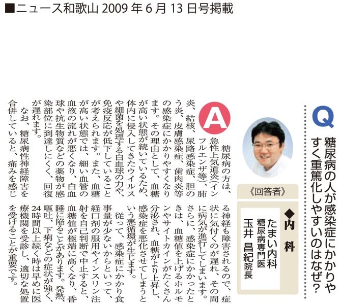 ニュース和歌山 2009年6月13日号掲載