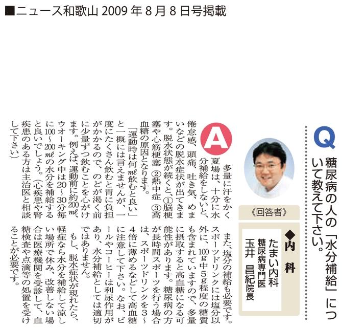 ニュース和歌山 2009年8月8日号掲載
