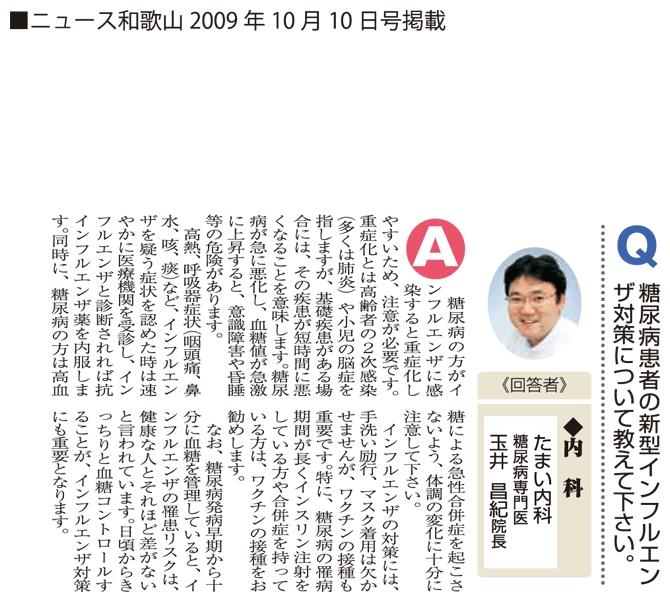 ニュース和歌山 2009年10月10日号掲載