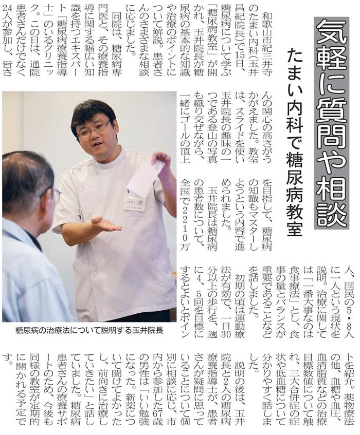 わかやま新報 2011年10月20日号掲載